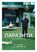 Фільм Паразити - Постери