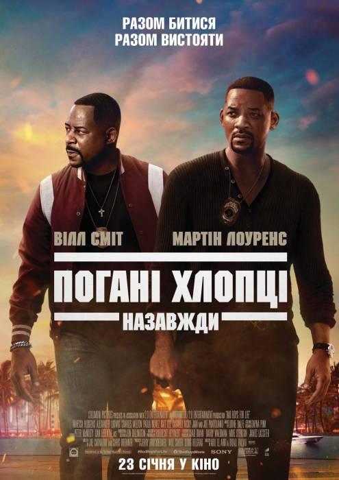 Фильм Плохие парни навсегда - Постеры