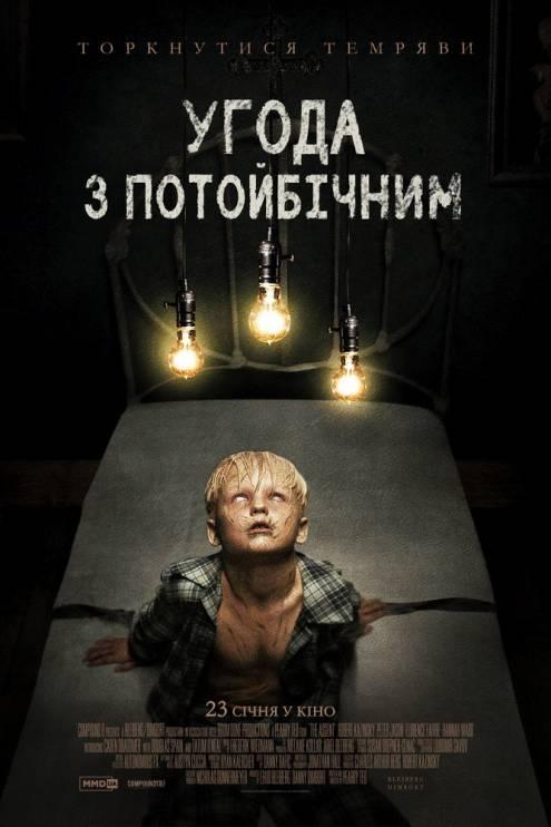 Фильм Соглашение с потусторонним - Постеры