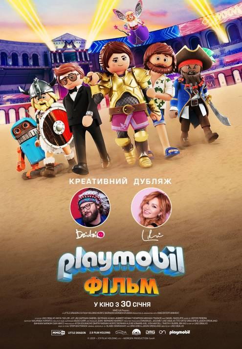 Фільм Playmobil: Фільм - Постери