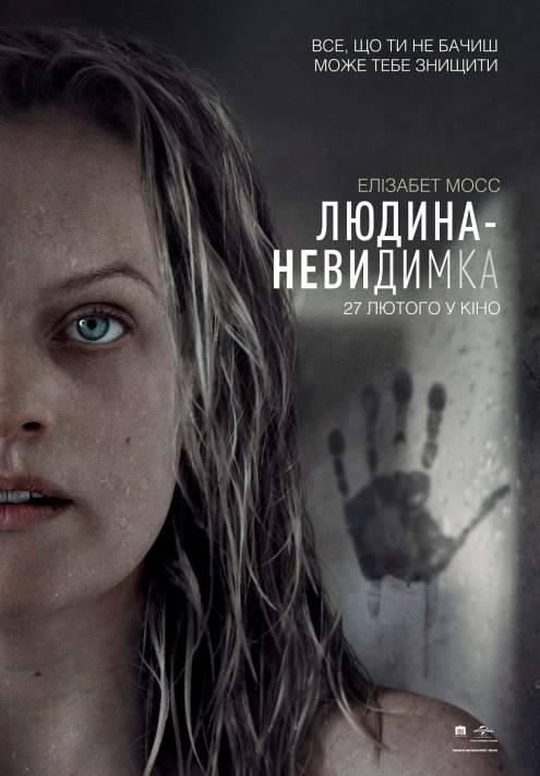 Фильм Человек-невидимка - Постеры
