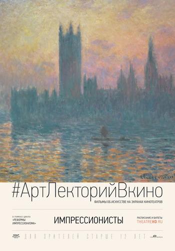 Фильм Импрессионисты - Постеры