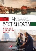 Фільм Italian best shorts: Кохання у вічному місті - Постери