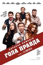 Фильм Голая правда - Постеры