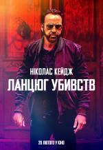 Фильм Цепь убийств - Постеры