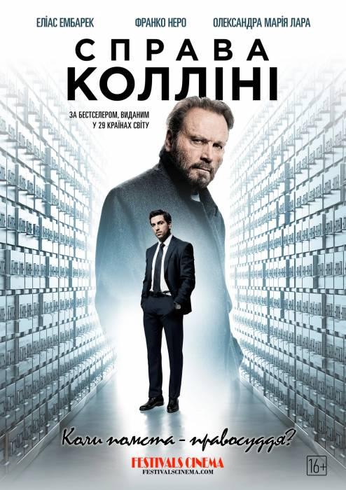 Фільм Справа Колліні - Постери