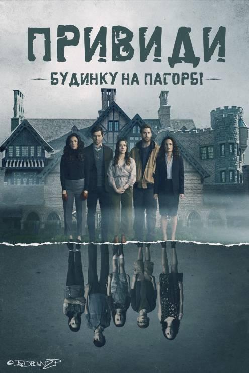 Серіал Привиди будинку на пагорбі - Постери