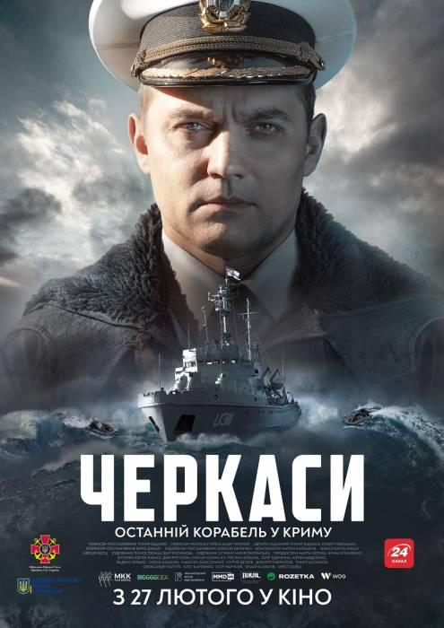 Фильм Черкассы - Постеры