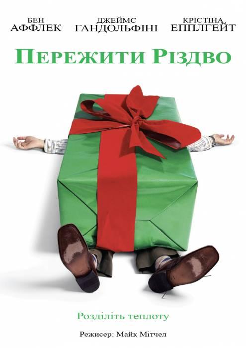 Фильм Пережить Рождество - Постеры