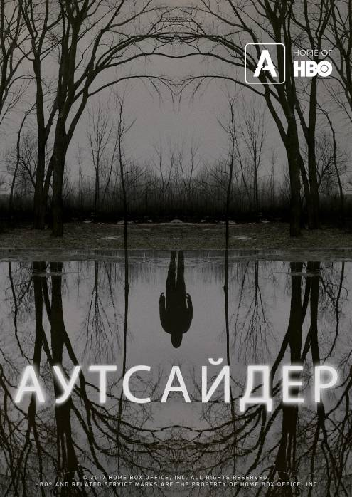 Сериал Чужак - Постеры