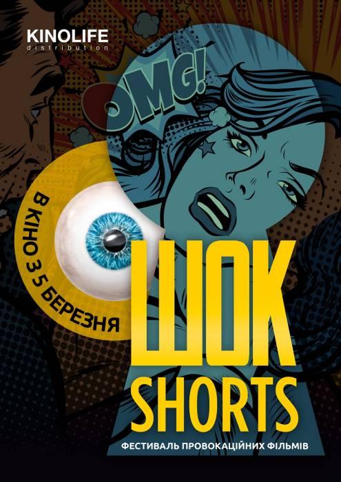 Фильм ШОК-Shorts - Постеры