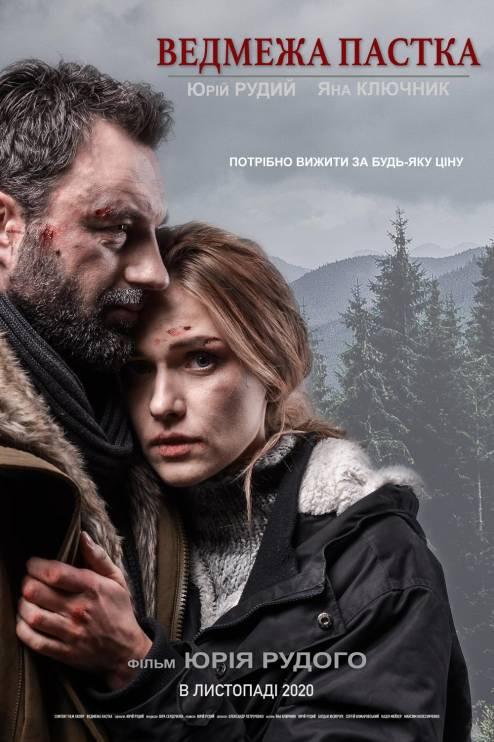 Фильм Медвежья ловушка - Постеры