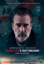Фильм Убийства по открыткам - Постеры