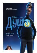 Фильм Душа - Постеры