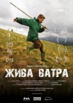 Фільм Жива ватра - Постери