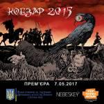 Фильм Кобзар 2015 - Постеры