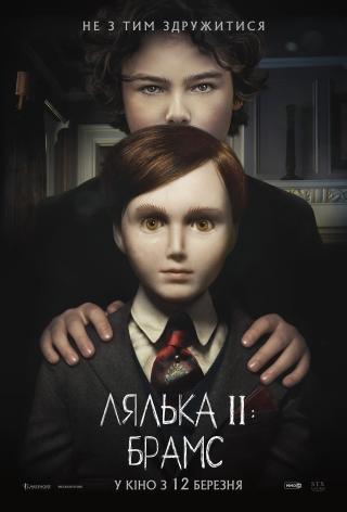 Фильм Кукла 2: Брамс - Постеры