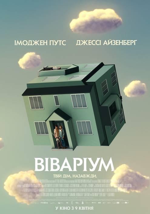 Фільм Віваріум - Постери
