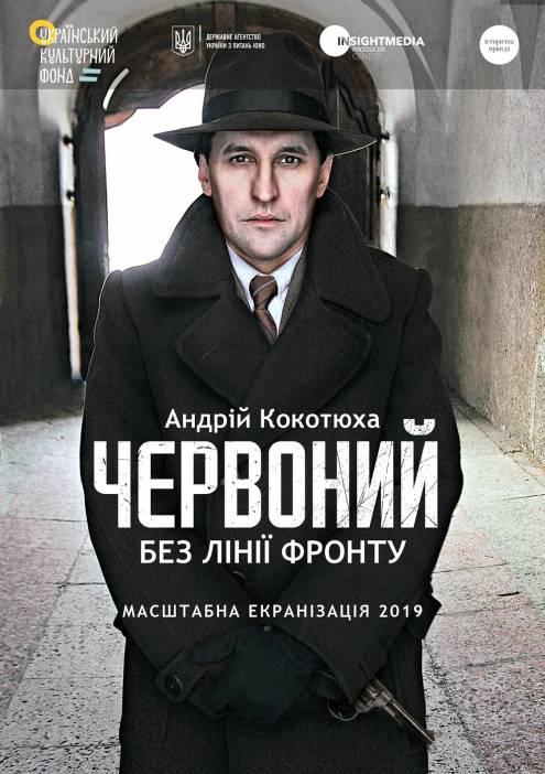 Фильм Червоный. Без линии фронта - Постеры