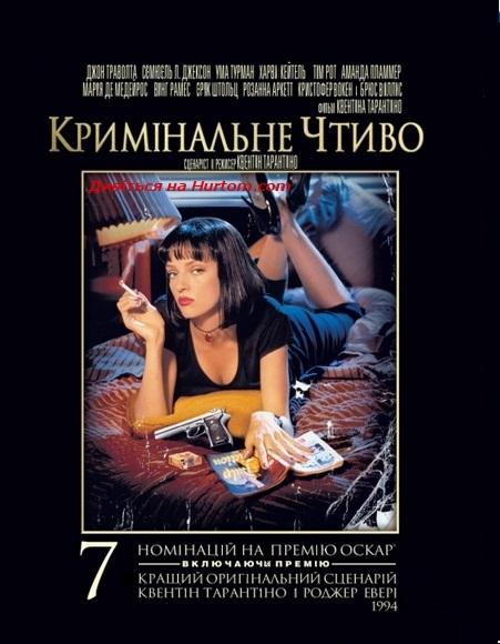 Фильм Криминальное чтиво - Постеры
