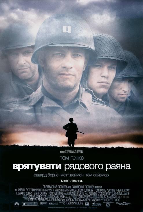 Фільм Врятувати рядового Раяна - Постери