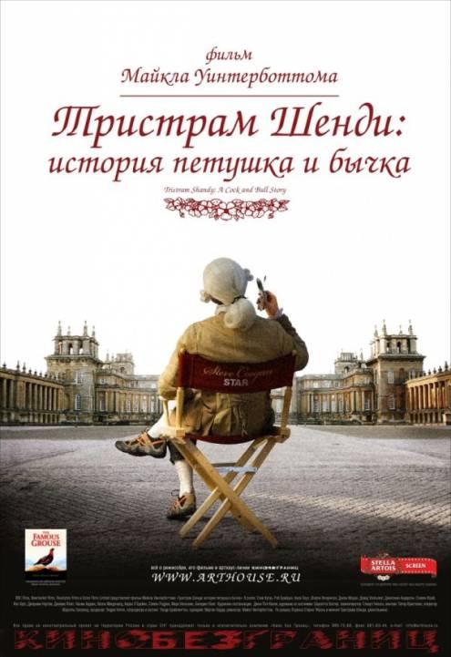 Фільм Трістрам Шенді: Історія півника та бичка - Постери
