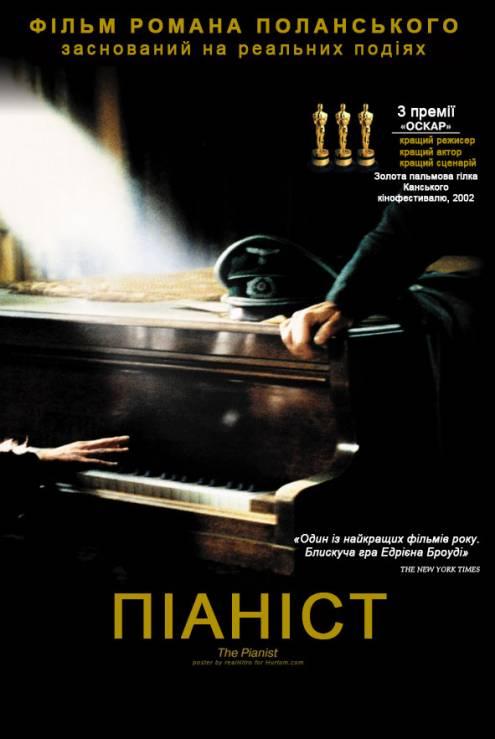 Фильм Пианист - Постеры