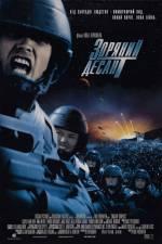 Фільм Зоряний десант - Постери