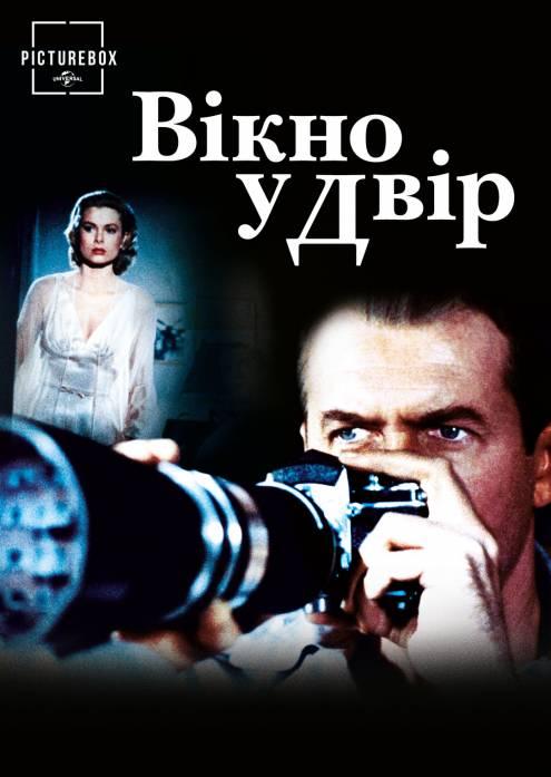 Фильм Окно во двор - Постеры