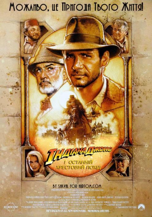 Фільм Індіана Джонс і Останній Хрестовий Похід - Постери