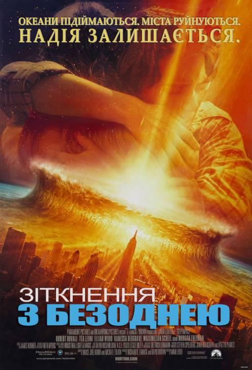 Фільм Зіткнення з безоднею - Постери