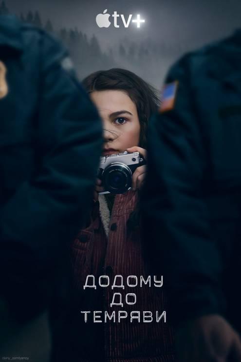 Сериал Домой засветло - Постеры
