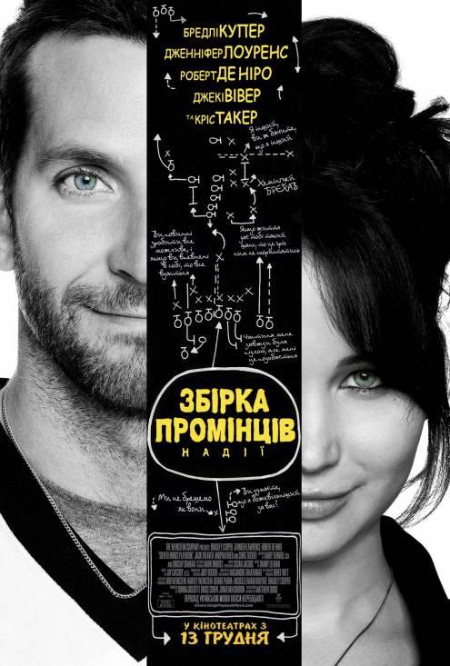 Фільм Збірка промінців надії - Постери