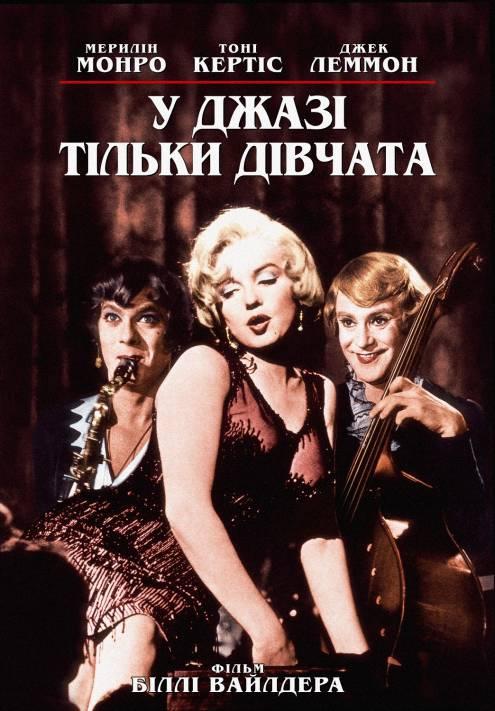 Фільм У джазі тільки дівчата - Постери