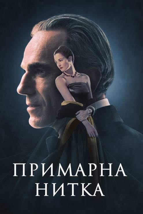 Фільм Примарна нитка - Постери