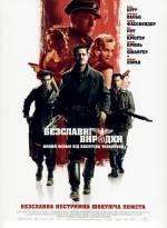 Фильм Бесславные ублюдки - Постеры