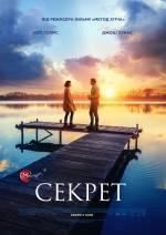 Фильм Секрет - Постеры