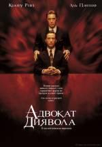 Фильм Адвокат Дьявола - Постеры