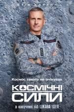 Сериал Космические войска - Постеры