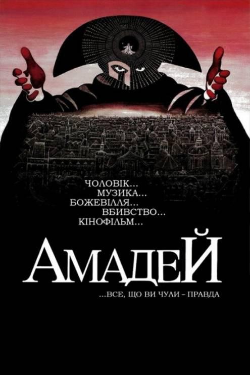 Фильм Амадей - Постеры