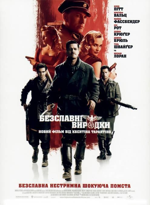 Фільм Безславні виродки - Постери