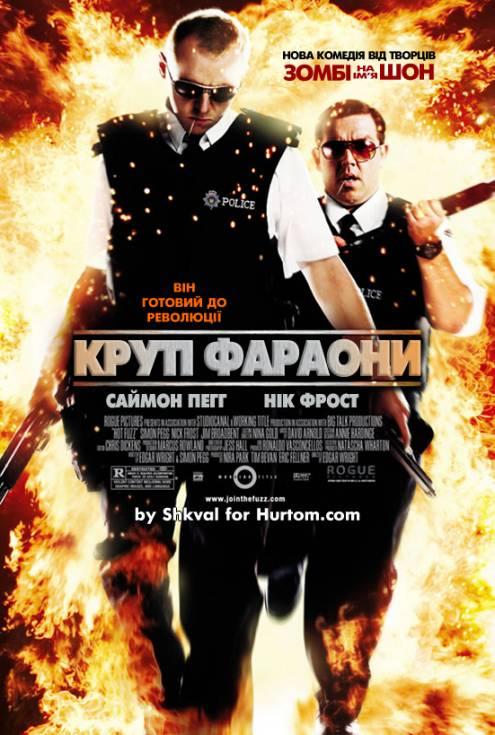 Фильм Типа крутые легавые - Постеры