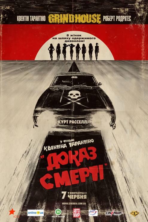 Фільм Доказ смерті - Постери