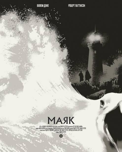 Фильм Маяк - Постеры