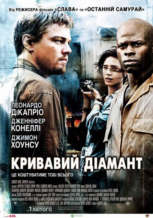 Фільм Кривавий діамант - Постери