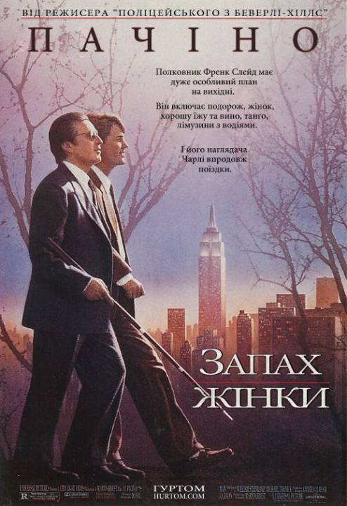 Фильм Запах женщины - Постеры