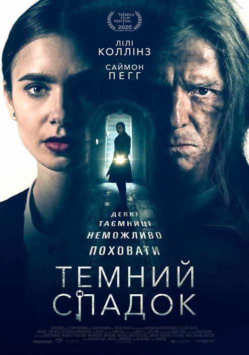 Фильм Тёмное наследие - Постеры