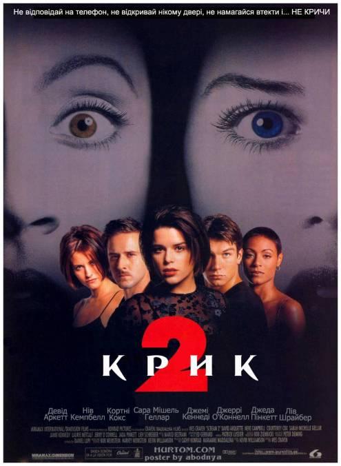 Фильм Крик 2 - Постеры