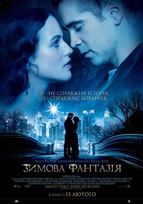 Фільм Зимова фантазія - Постери