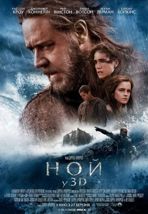 Фильм Ной - Постеры